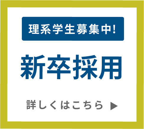 新卒・中途・インターンエントリー募集中!